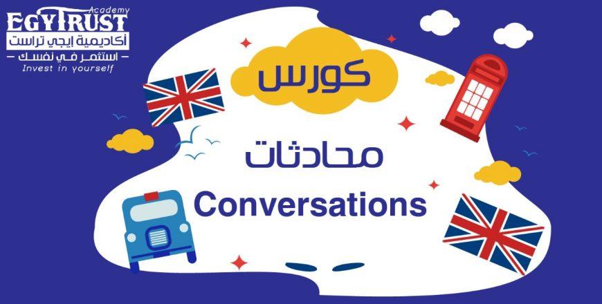 Conversations محادثات