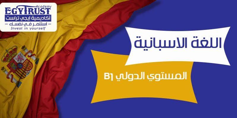 اللغة الأسبانية المستوى الدولي B1