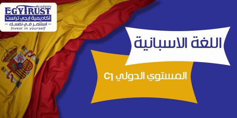 اللغة الأسبانية المستوى الدولي C1