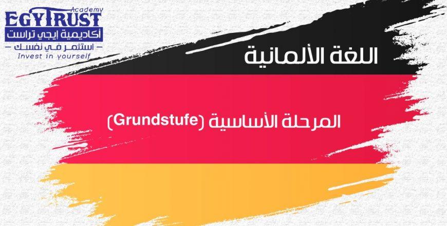 (Grundstufe)اللغة الألمانية المرحلة الأساسية