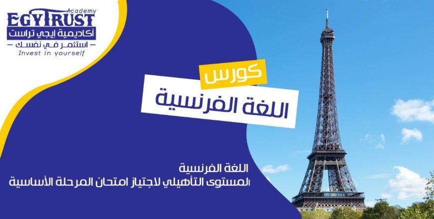 اللغة الفرنسية (المستوى التأهيلي لاجتياز امتحان المرحلة الأساسية)