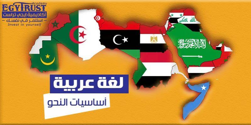لغة عربية (أساسيات النحو)